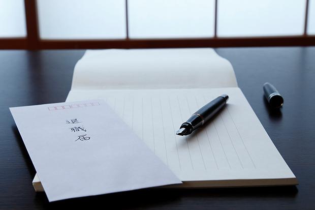 仕事を辞めたいときにはどうしたら?退職までの手続きまとめ_4