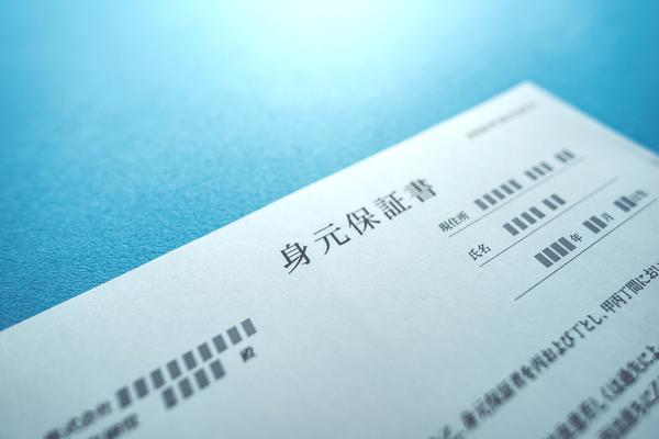 民法改正により賠償額の上限額が必須に。身元保証書の意味と必要性を考える