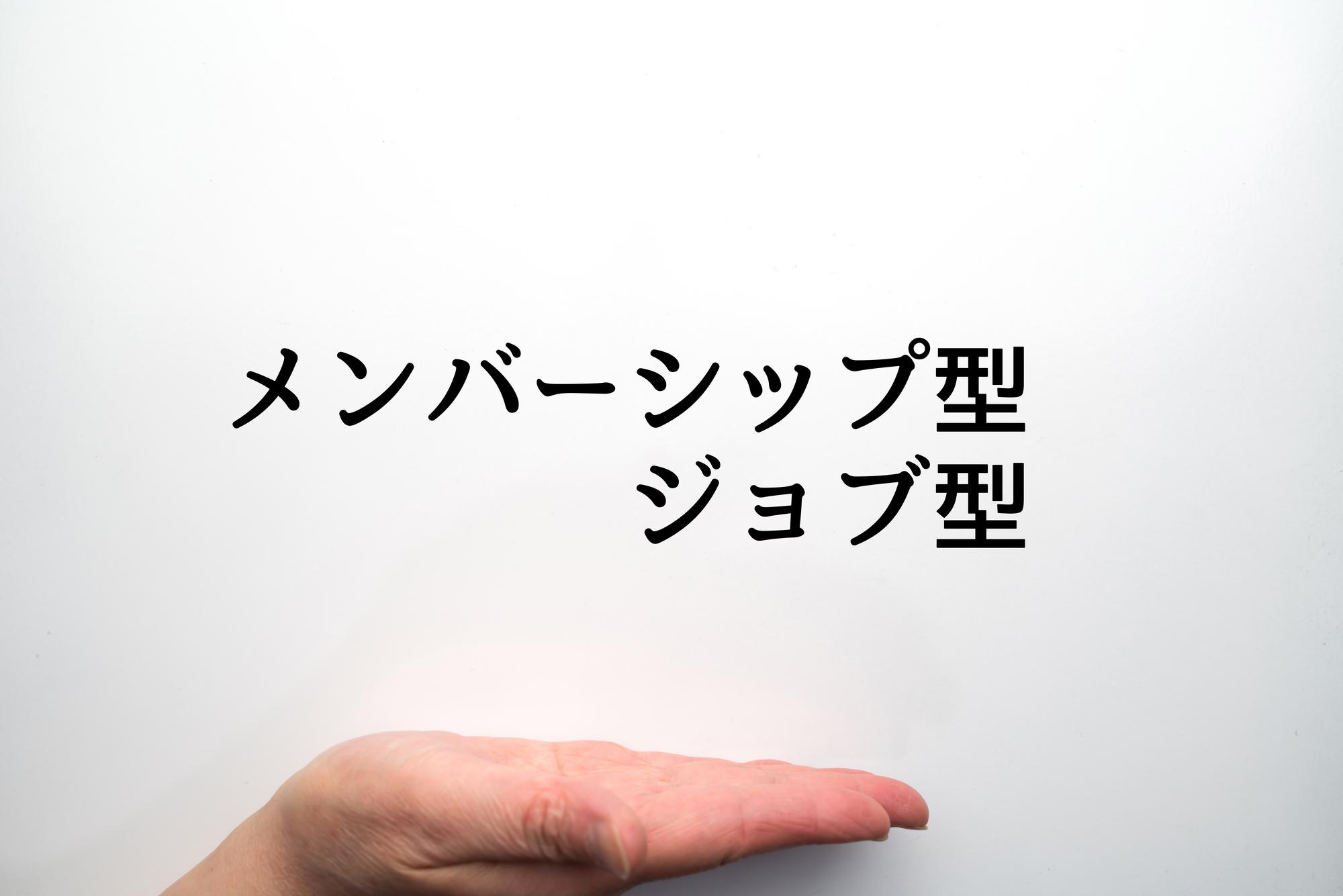 ジョブ型雇用とメンバーシップ型雇用とは? それぞれの違いとメリット・デメリットを解説_3
